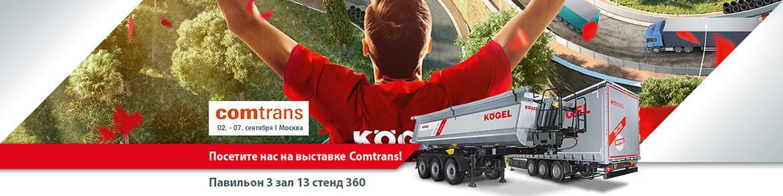 KOGEL на COMTRANS 2019 в Москве